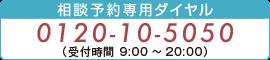 相談予約専用ダイヤル 0120-10-5050