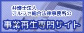 事業再生専門サイト