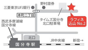 アルファ総合法律事務所国分寺オフィス地図
